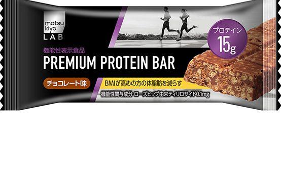 【matsukiyo LAB】「プレミアムプロテインバーチョコレート」新登場