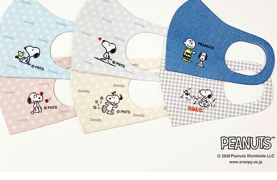【西川】「西川の100回洗えるマスク」に「PEANUTS」デザインが登場
