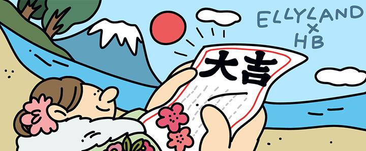 【ELLYLAND × HB】新進気鋭アーティスト「ELLYLAND」とコラボレーション!