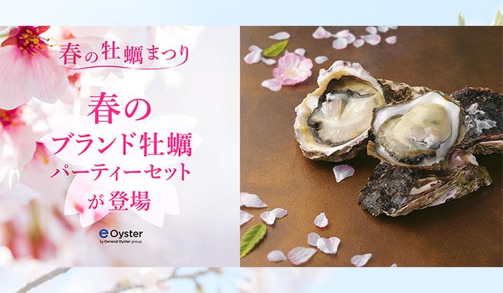 牡蠣まつり 春香